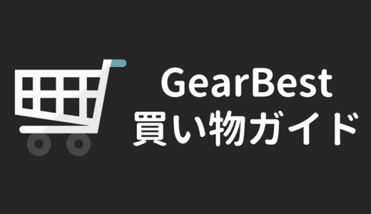 GearBest 買い物ガイド