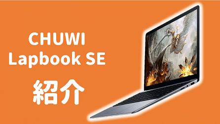 Chuwi LapBook SE - ノートパソコン紹介