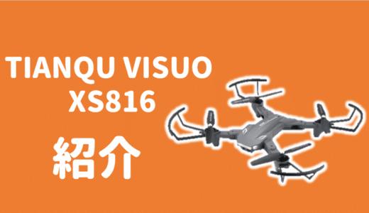 TIANQU VISUO XS816 – ドローン紹介
