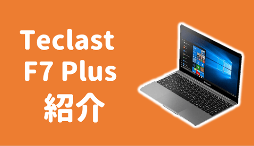 Teclast F7 Plus – ノートパソコン紹介
