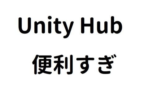 【初心者向け】Unity Hubが便利すぎる!