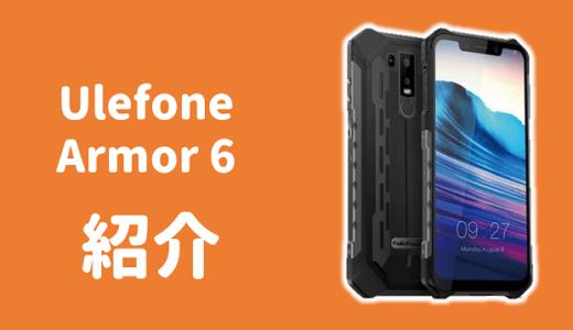 Ulefone Armor 6  – スマートフォン紹介