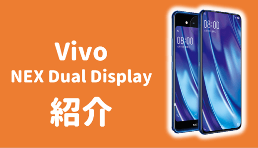 Vivo NEX Dual Screen - Androidスマートフォン紹介