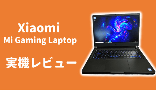 Xiaomi Mi Gaming Laptop 実機レビュー