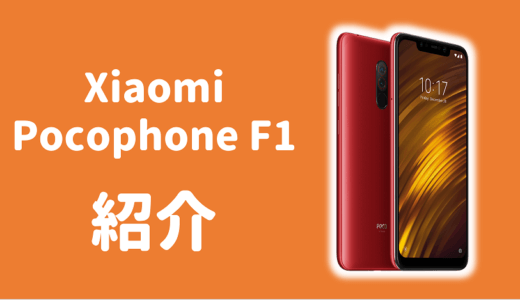 Xiaomi Pocophone F1 – Androidスマートフォン紹介
