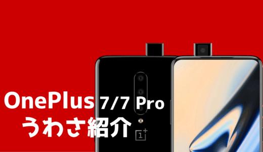 OnePlus 7 – 噂まとめ