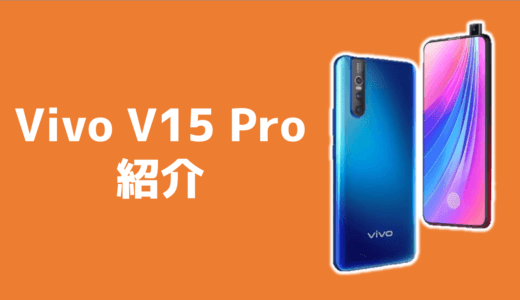 Vivo V15 Pro – スマートフォン紹介