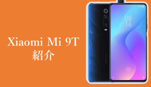 Xiaomi Mi 9T – スマートフォン紹介
