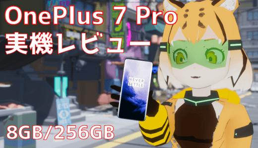 OnePlus 7 Pro これは最強ですわ【実機レビュー】