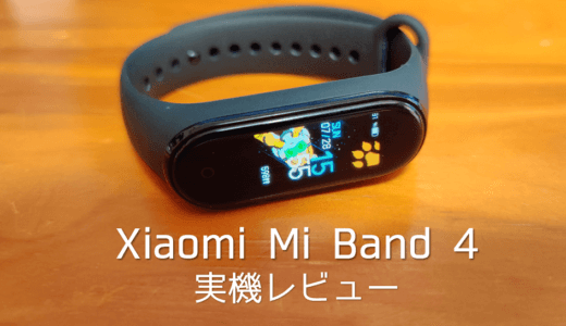 Mi Band 4 – 生活が数値化されるバンド【実機レビュー 】