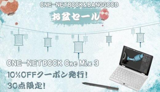 OneMix 3がお盆セールでお得に買えます!