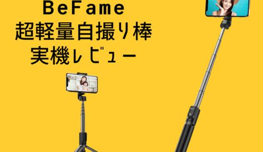 BeFame 超軽量 自撮り棒 実機レビュー【割引クーポンあり】