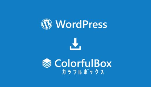 カラフルボックスへWordPressをインストールする方法