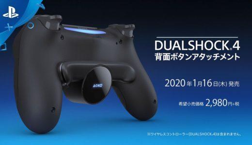 PS4 背面ボタン アタッチメント 通販予約方法