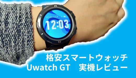 Uwatch GT 格安スマートウォッチの実態に迫る 実機レビュー!