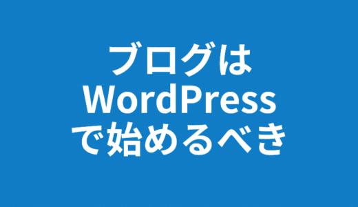 ブログは最初からWordPressで始めたほうが良いという話