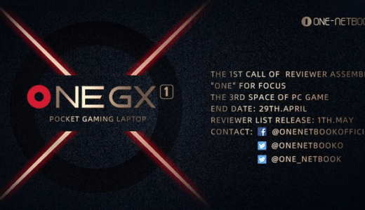 【ゲーミングUMPC】OneGxのテスター募集が始まりました!