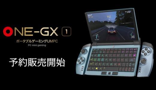 ゲーミングUMPC OneGx1 予約販売が開始しました!